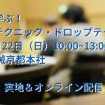 seminar-imamasu-01