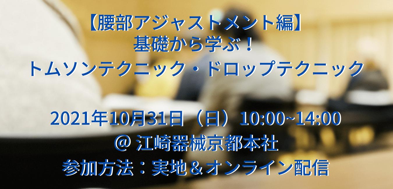 seminar-imamasu-02